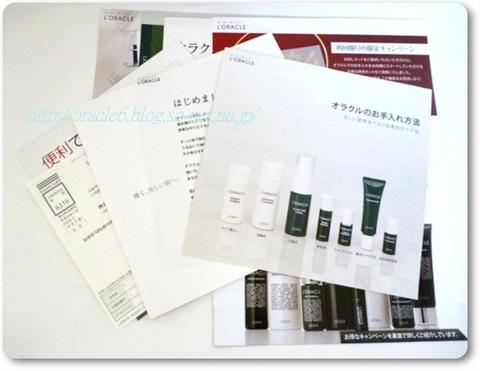 オラクル化粧品 口コミ 1.JPG
