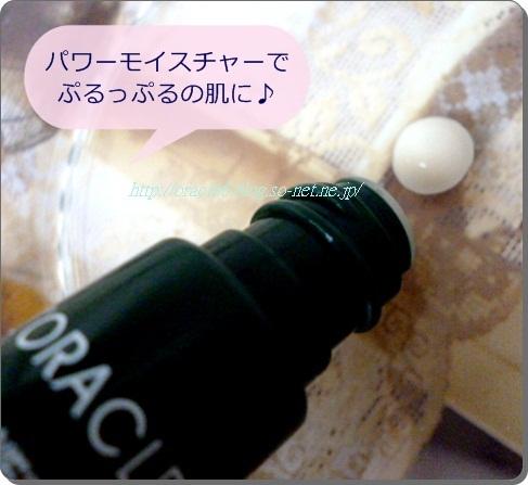 レクシアオラクル 感想 2.JPG
